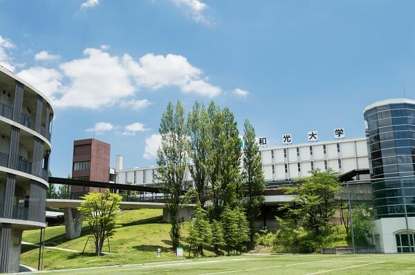 和光大学 学部