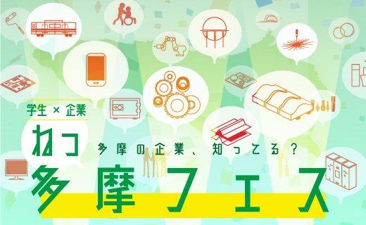 【学生×企業】ねっ多摩の企業、知ってる?「ねっ多摩フェス」