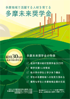 ネットワーク多摩「多摩未来奨学金パンフレット」