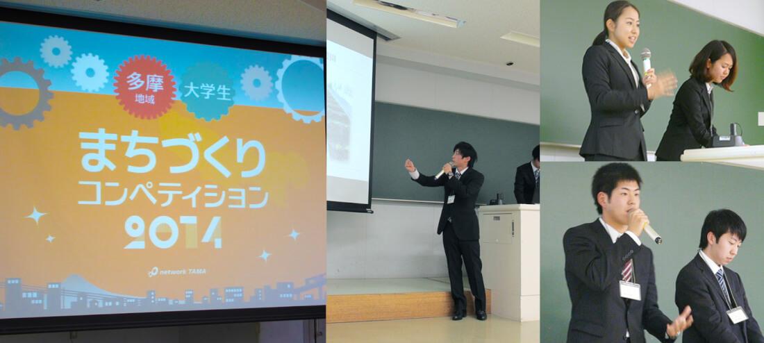 多摩の大学生まちものづくりコンペティションの発表の様子