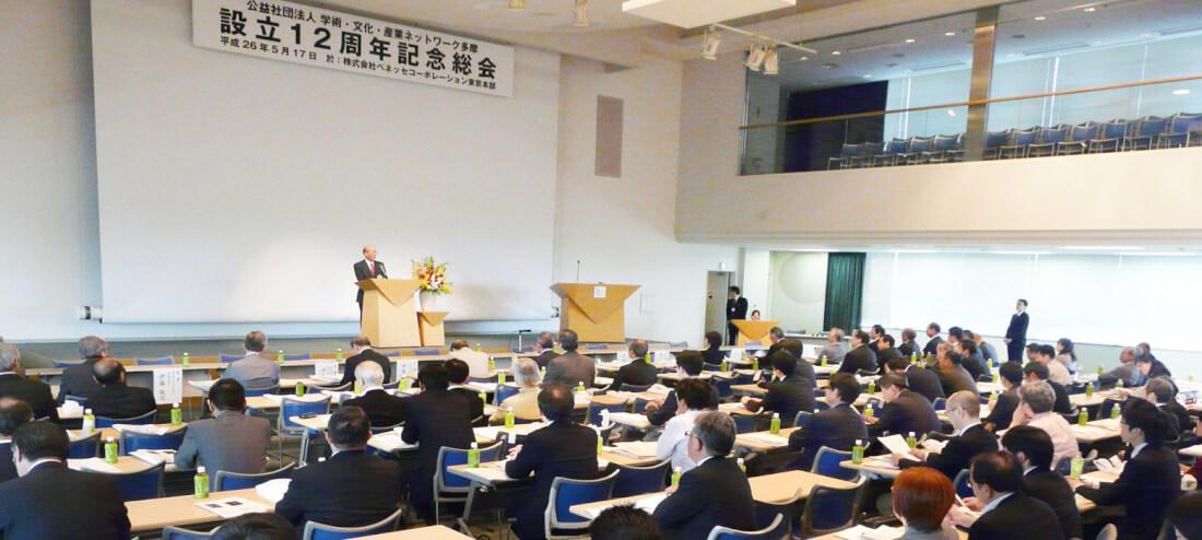 ネットワーク多摩12周年記念総会の様子